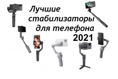 Лучшие стабилизаторы для телефона 2021 года