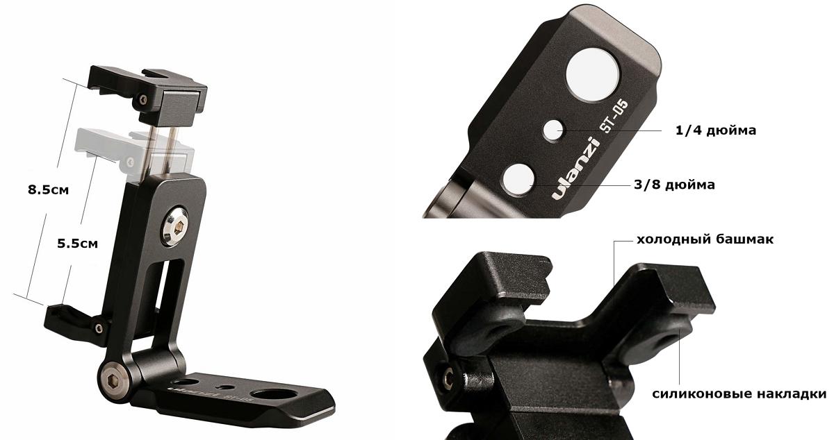 фото характеристик Ulanzi ST-05 держателя для телефона и оборудования