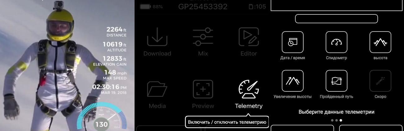 фото телеметрія у додатку Myk for GoPro