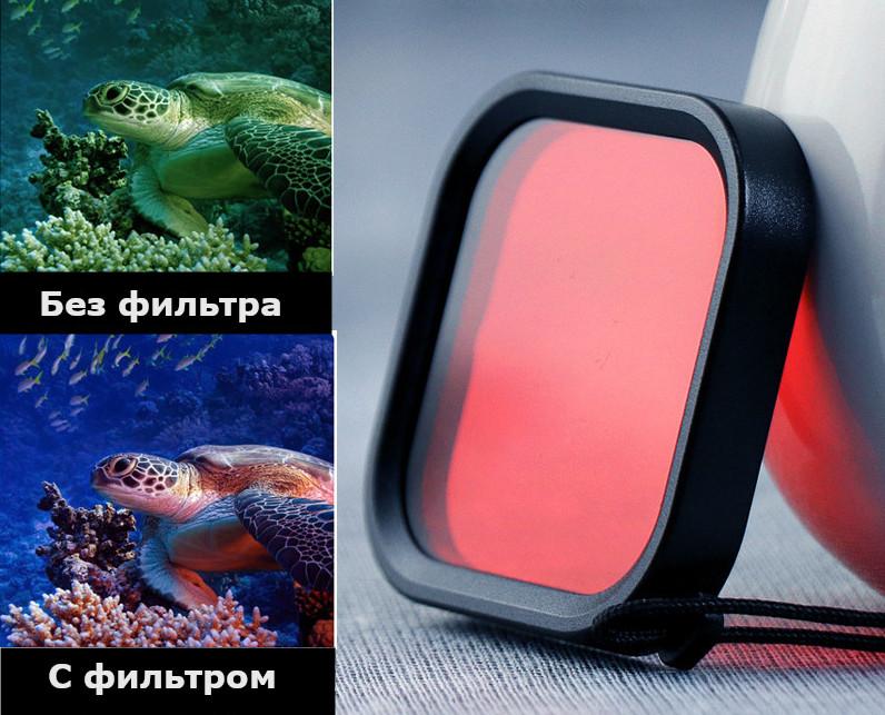 фото сравнения изображения с красным фильтром и без него